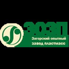 Загорский опытный завод пластмасс