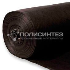 Спанбонд черный 150 г/м2, 1,6x150 м