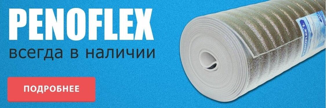 Отражающая изоляция Penoflex